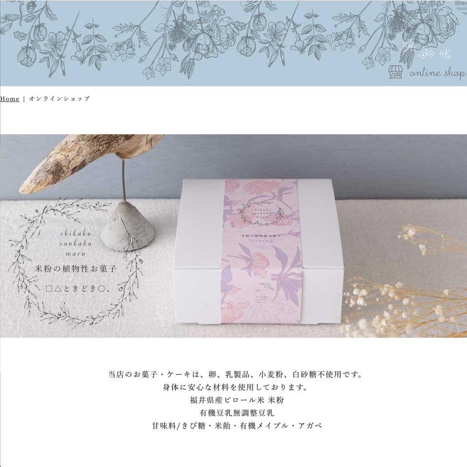 食専門web制作/企画〜サイトプロデュース〜コンテンツ発信 | 料理・企画 ONDtable