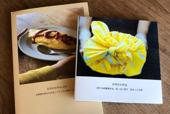 お弁当 | 料理・企画 ONDtable