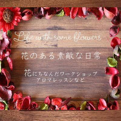 花のある素敵な日常 | ONDtable