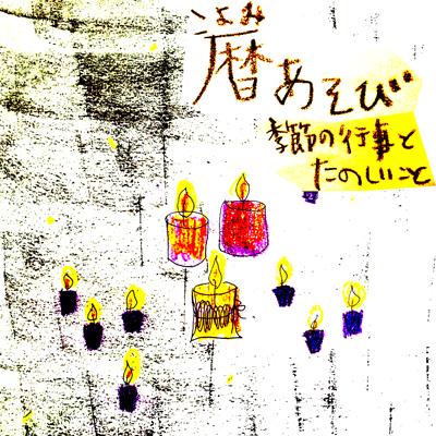 暦あそびの会 | ONDtable