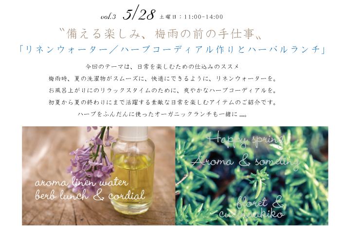 花のある日常3