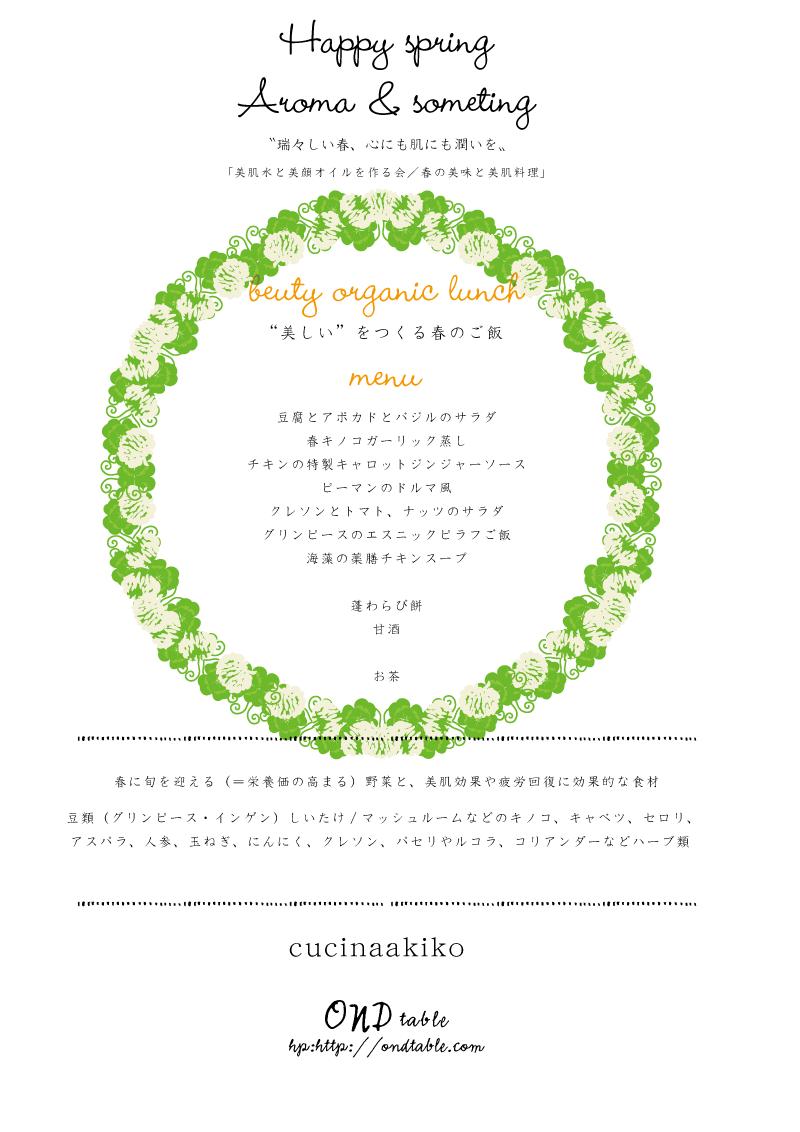 cucinaakiko3-26menu