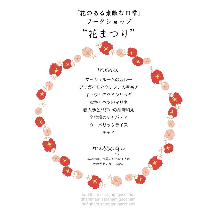 花祭りメニュー