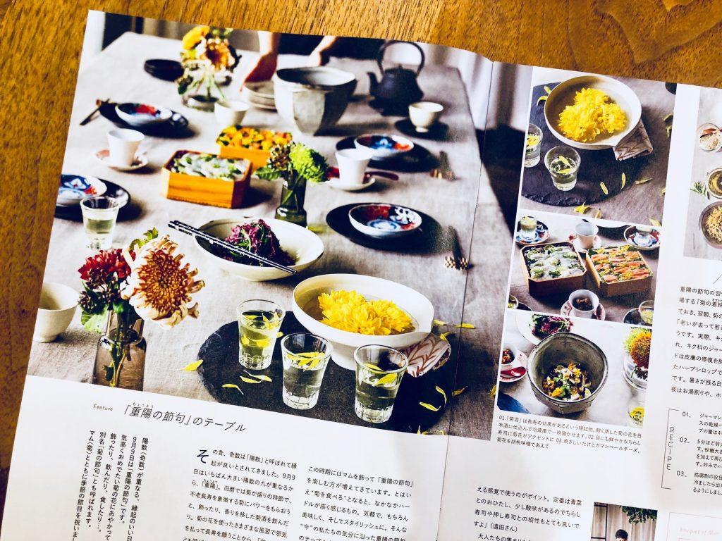 遠田明子の24節気テーブルコーディネート